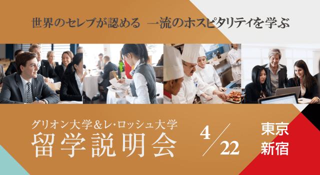 4/22 グリオン大学&レ・ロッシュ大学留学説明会