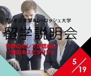 5/19 グリオン大学&レ・ロッシュ大学留学説明会