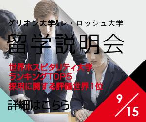 グリオン大学&レ・ロッシュ大学留学説明会