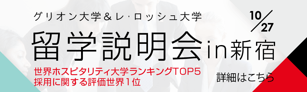 グリオン&レ・ロッシュ大学留学説明会
