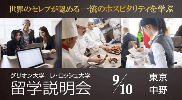 5/21 グリオン大学&レ・ロッシュ大学留学説明会